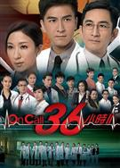 On Call 36小時2/待命36小時II/On Call 36小時第2部(高清版)