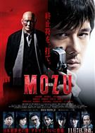劇場版MOZU/MOZU: The Movie