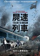 釜山行/屍速列車/屍殺列車/Train to Busan