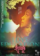 相愛相親/Love Education