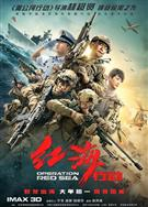 紅海行動/刀鋒·紅海行動/Operation Red Sea